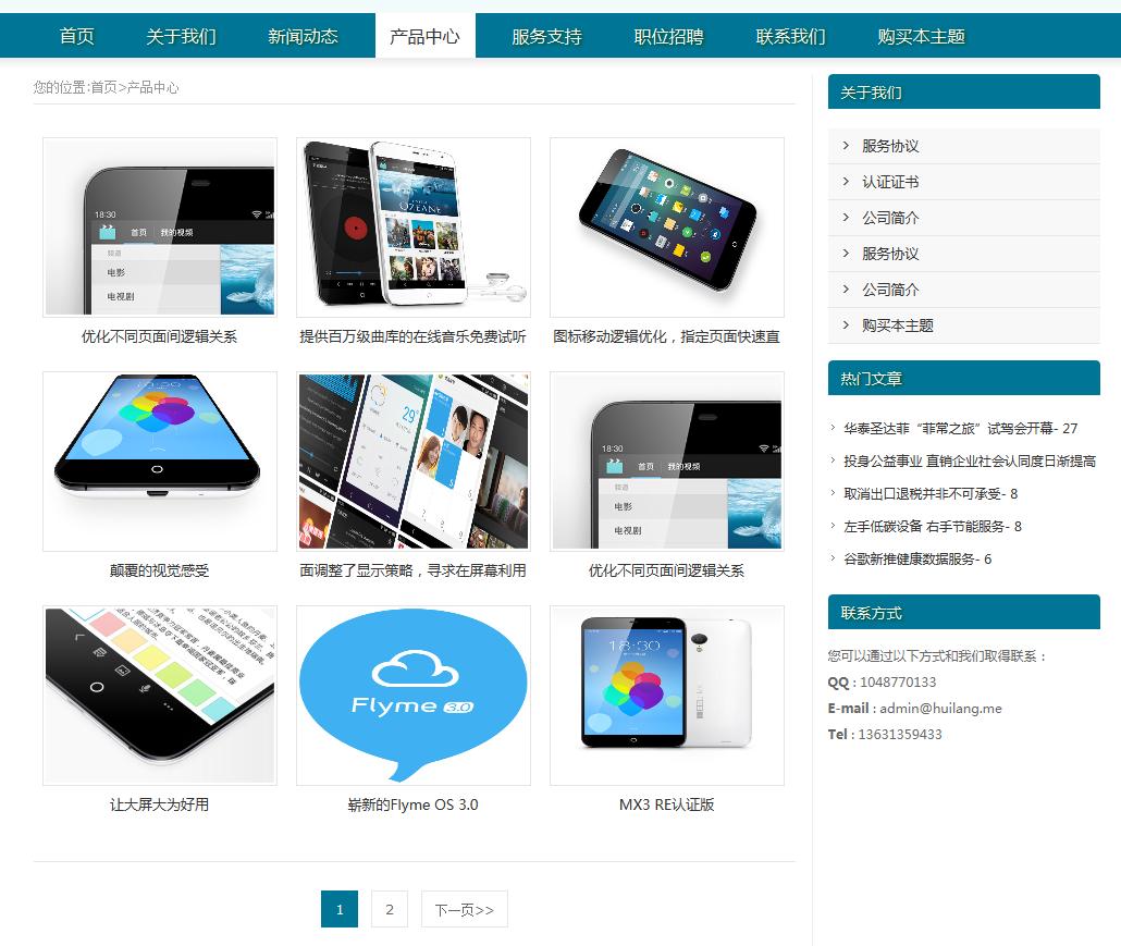 产品分类页